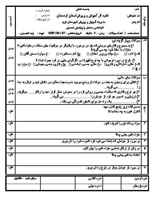 آزمون نوبت دوم تفکر و سبک زندگی هشتم مدرسه بالوانه علیا | خرداد 1397