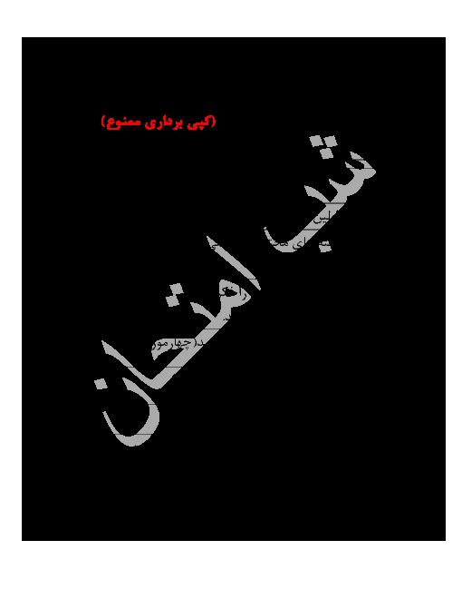 نمونه سوالات درس اول و دوم جغرافیای ایران پایه دهم