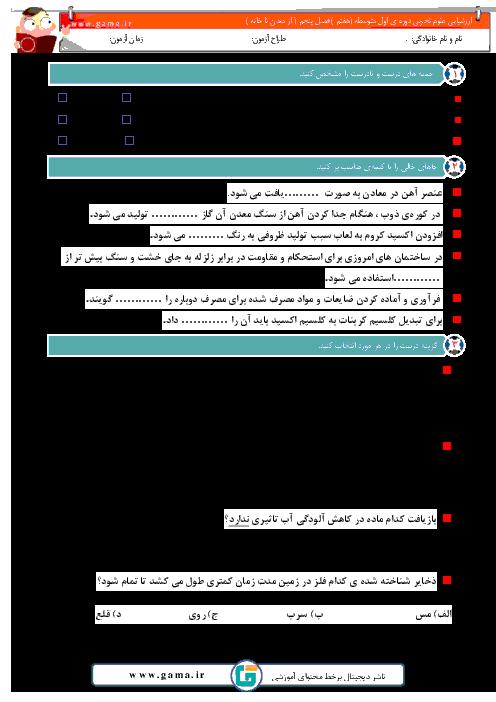 برگۀ کار و تمرین علوم تجربی هفتم مدرسه ابوذر + جواب   فصل پنجم: از معدن تا خانه