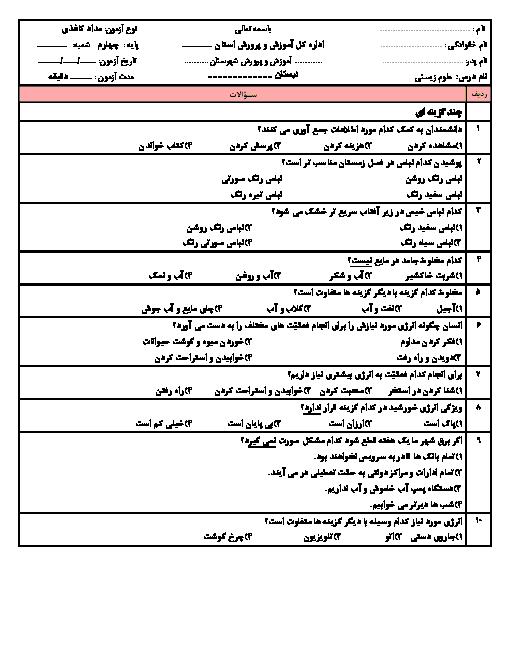 آزمون چهارگزینه ای علوم تجربی چهارم دبستان شهید بهشتی | درس 1: زنگ علوم