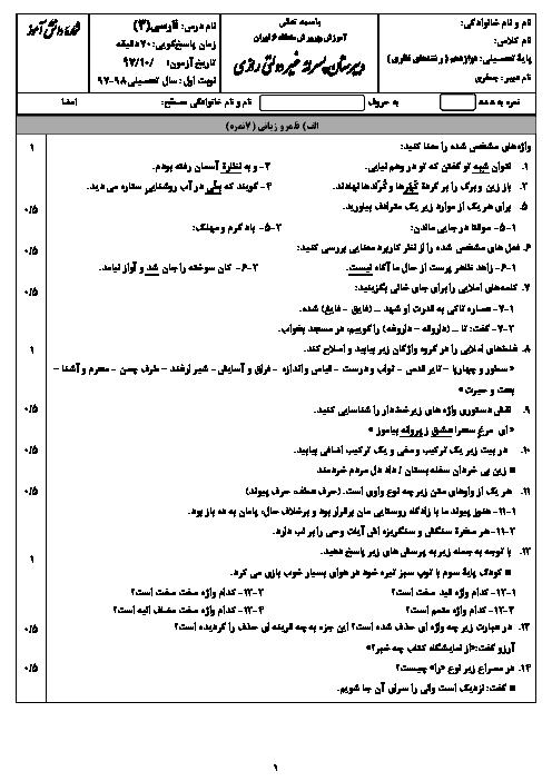 سوالات امتحان نیم سال اول فارسی (3) دوازدهم دبیرستان پسرانه غیردولتی رازی | دی 1397