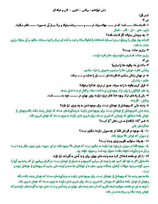 پرسش و پاسخ متن درس دین و زندگی (3) دوازدهم   درس 1: هستی بخش