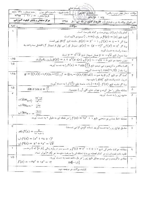سوالات امتحان نهایی ریاضی (3) دوازدهم مدارس خارج از کشور   دی 1398
