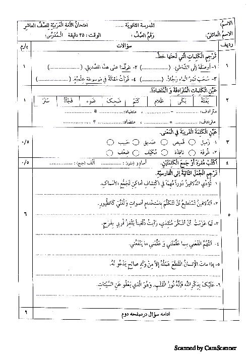 آزمون نوبت دوم عربی (1) دهم دبیرستان جاویدان | خرداد 1398 + پاسخ