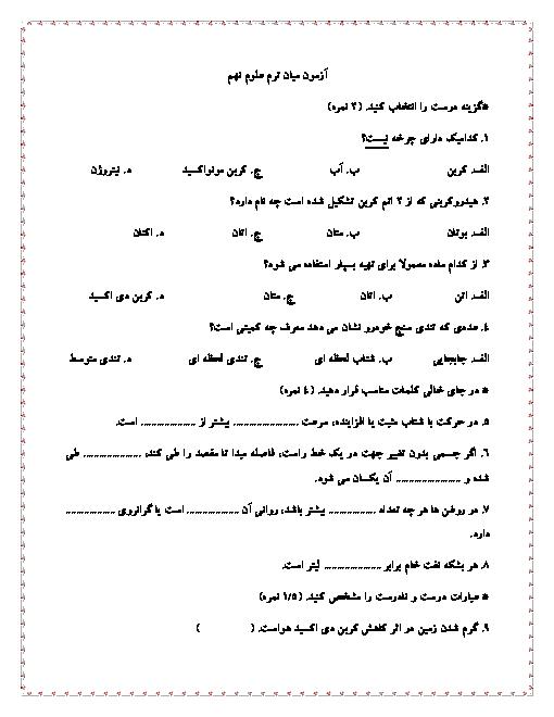 سوالات امتحان مستمر علوم تجربی نهم دوره اول متوسطه | فصل 3 و 4