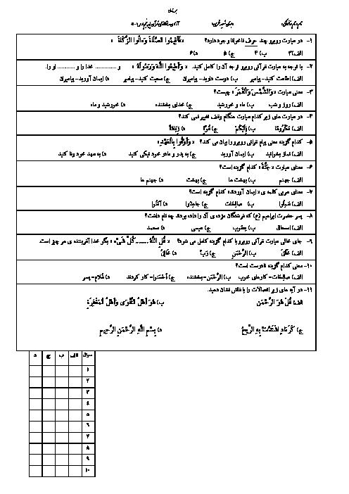 آزمون مستمر قرآن پنجم دبستان | درس اول: نماز در قرآن تا درس پنجم: التقاء ساکنین