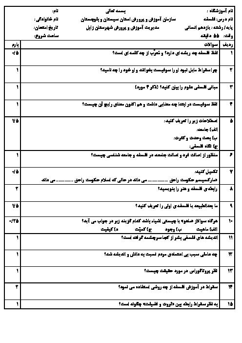 امتحان نوبت اول فلسفه یازدهم رشته ادبیات و علوم انسانی دبیرستان رضوان زابل | دی 96