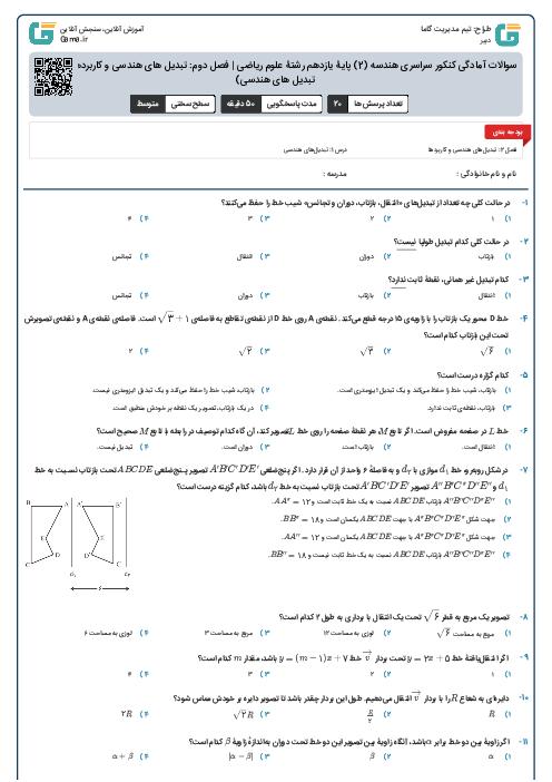 سوالات آمادگی کنکور سراسری هندسه (2) پایۀ یازدهم رشتۀ علوم ریاضی | فصل دوم: تبدیل های هندسی و کاربردها (درس 1- تبدیل های هندسی)