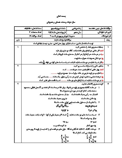 سوالات و پاسخنامه امتحان نوبت اول هندسه دهم دبیرستان حضرت فاطمه کرج | دی 1397