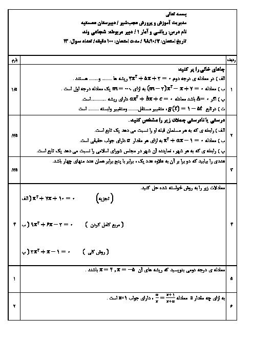 آزمون نوبت اول ریاضی و آمار (1) دهم دبیرستان عصمتیه | دی 1398