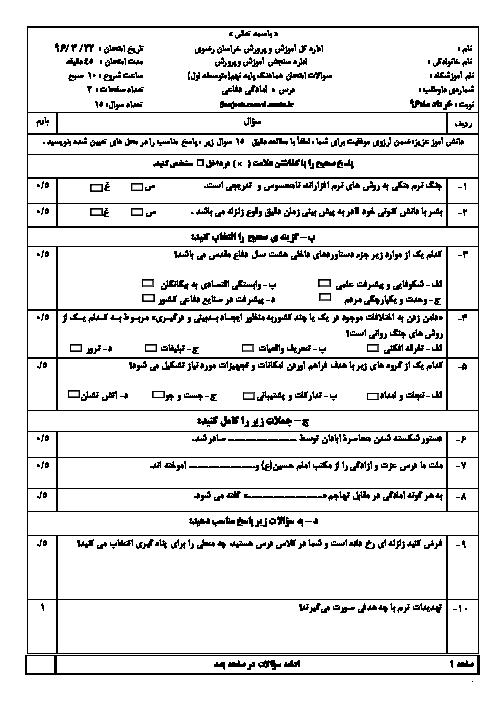 سؤالات و پاسخنامه امتحان هماهنگ استانی نوبت دوم خرداد ماه 96 درس آمادگی دفاعی پایه نهم | نوبت صبح و عصر استان خراسان رضوی