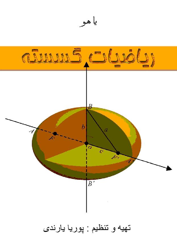 کتاب کار  کنکوری ریاضیات گسسته، آمار و احتمال و هندسه (تحلیلی و پایه) دوازدهم رشته ریاضی