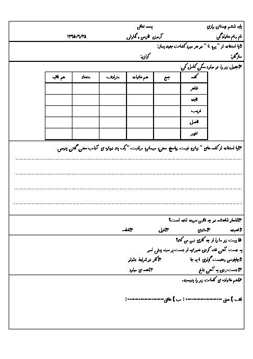 ارزشیابی مستمر فارسی و نگارش ششم دبستان رازی  | درس 1 تا 8