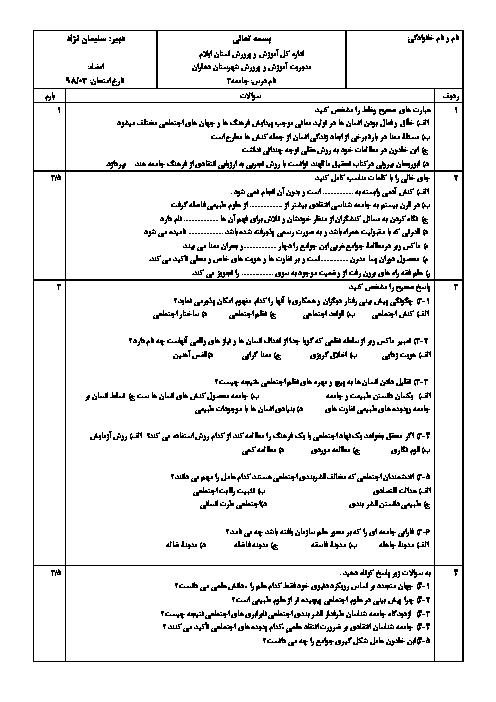 نمونه سوال امتحان نوبت دوم جامعه شناسی (3) دوازدهم دبیرستان امام خمینی دهلران | اردیبهشت 1398 + پاسخ