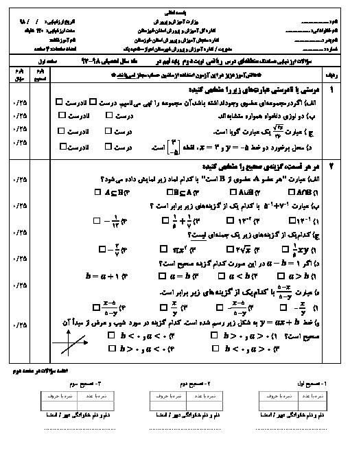 سؤالات امتحان هماهنگ منطقهای نوبت دوم ریاضی پایه نهم ناحیه 1 اهواز | اردیبهشت 1398 + پاسخ