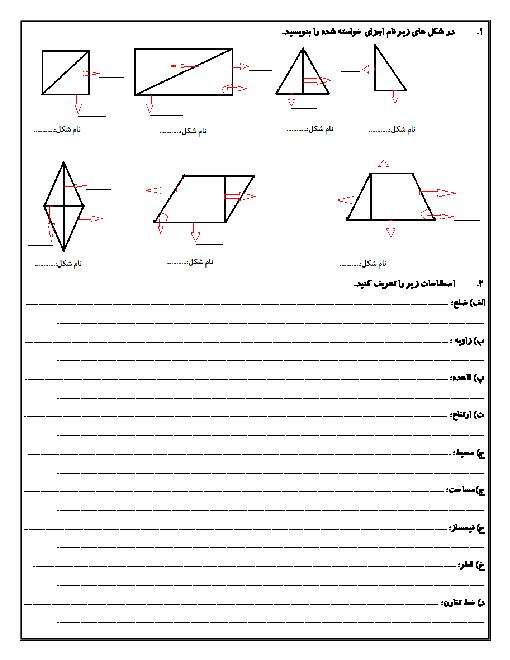 کاربرگ تمرین در خانه ریاضی پنجم دبستان رشد   فصل 6: اندازه گیری