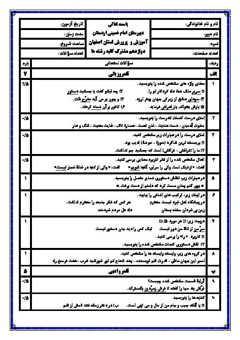امتحان ترم اول فارسی (3) دوازدهم دبیرستان امام خمینی اردستان   دیماه 1398