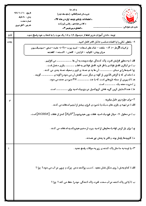 امتحان نیمسال اول شیمی (3) دوازدهم دبیرستان انصار القائم تهران | دی 1397