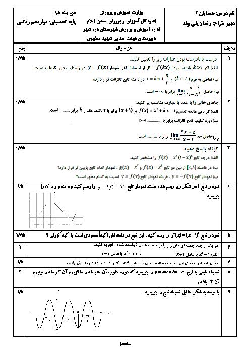 آزمون نوبت اول حسابان (2) دوازدهم دبیرستان شهید مطهری | دی 1398