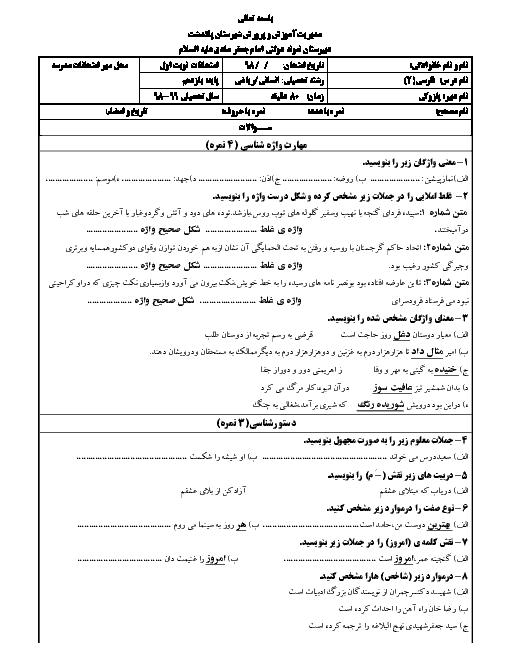 سوالات امتحان نوبت اول فارسی (2) یازدهم دبیرستان حضرت امام جعفر صادق پاکدشت   دی 1398