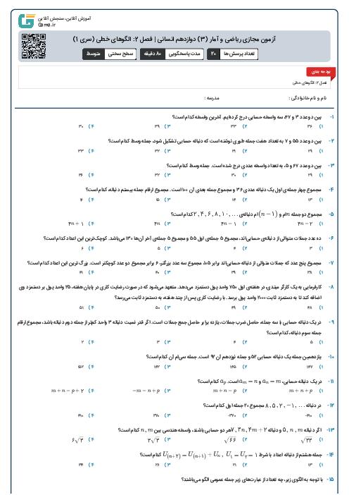 آزمون مجازی ریاضی و آمار (3) دوازدهم انسانی | فصل 2: الگوهای خطی (سری 1)