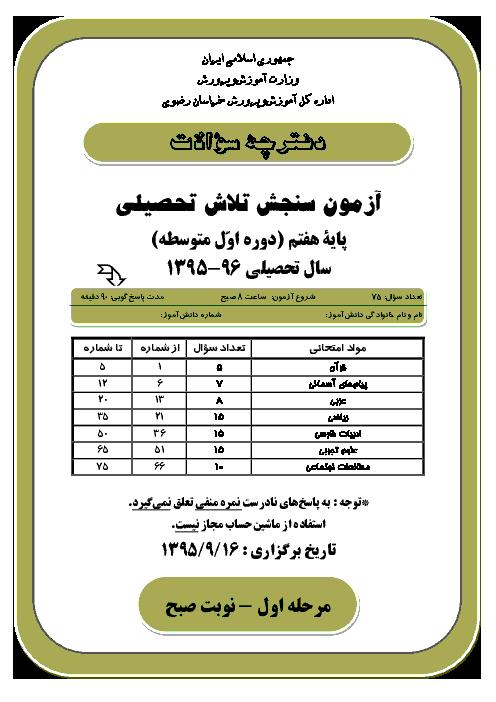 آزمون سنجش تلاش تحصیلی پایه هفتم استان خراسان رضوی با کلید   نوبت صبح مرحله اول 96-95