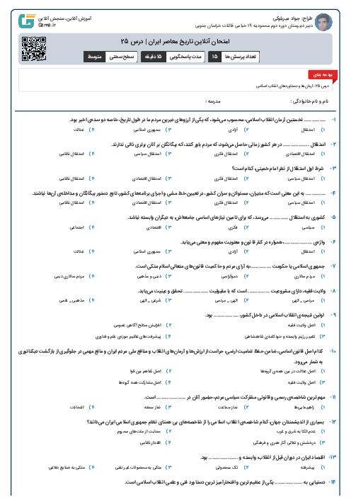 امتحان آنلاین تاریخ معاصر ایران   درس 25