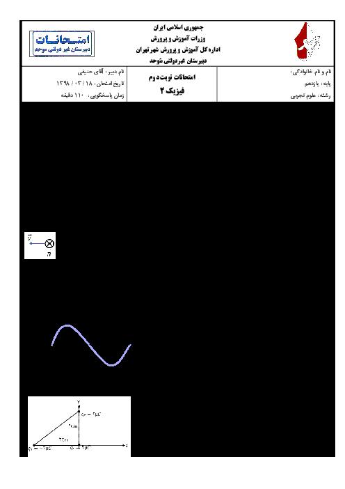 آزمون نوبت دوم فیزیک یازدهم تجربی دبیرستان موحد | خرداد 1398