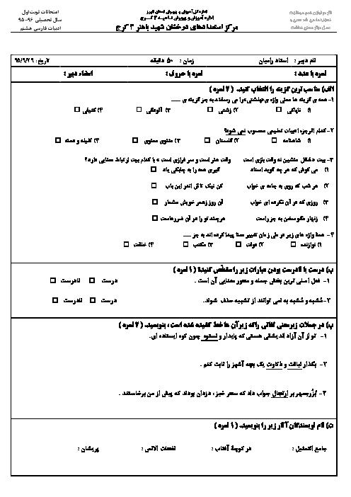 آزمون نوبت اول ادبیات فارسی هشتم دبیرستان استعدادهای درخشان شهید باهنر کرج | دی 95