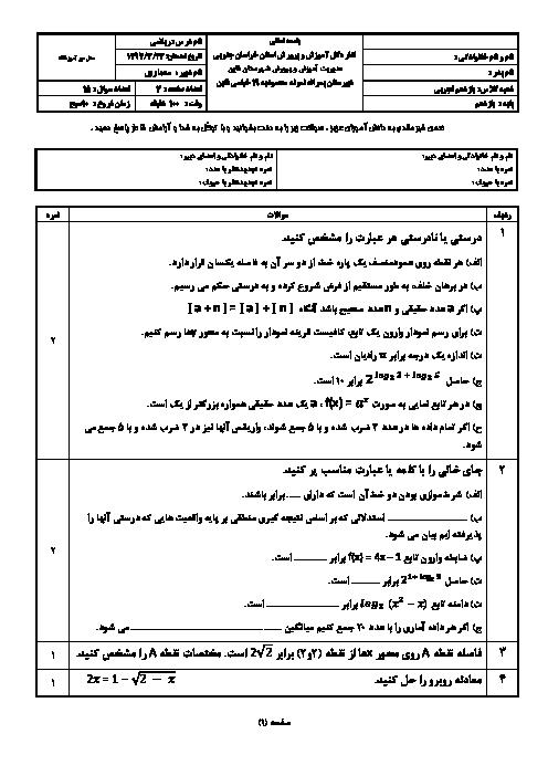 امتحان ترم دوم ریاضی (2) یازدهم تجربی دبیرستان نمونه خیامی قائنات   خرداد 1397