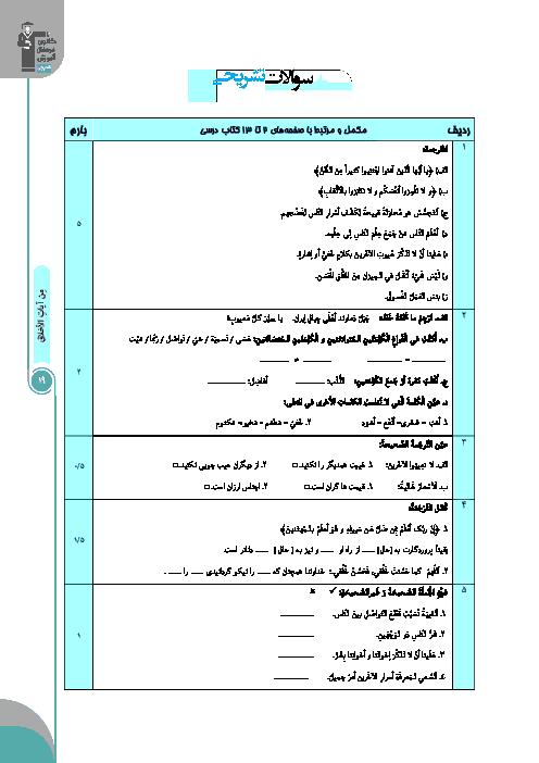 آزمونک عربی، زبان قرآن (2) پایه یازدهم مشترک ریاضی و تجربی | اَلدَّرْسُ الْأَوَّلُ: مِنْ آياتِ الْأَخلاقِ