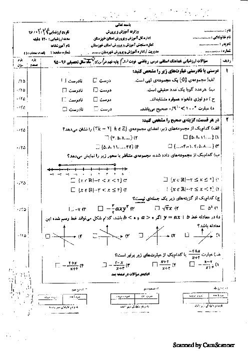 سوالات و پاسخنامه امتحانات هماهنگ نوبت دوم پایه نهم استان خوزستان | خرداد 96