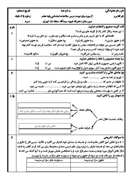 امتحان میانترم مطالعات اجتماعی هفتم دبیرستان شهید سید آقا | درس 1 تا 8