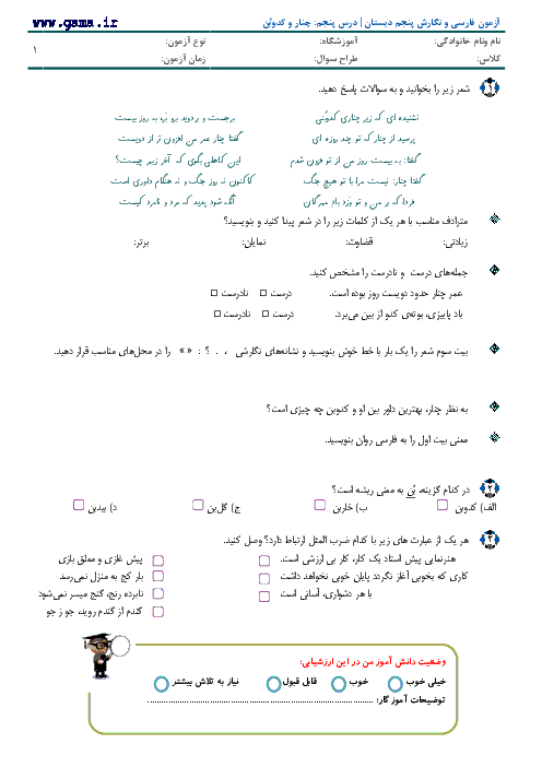آزمون فارسی و نگارش کلاس پنجم دبستان   درس پنجم: چنار و کدوبُن