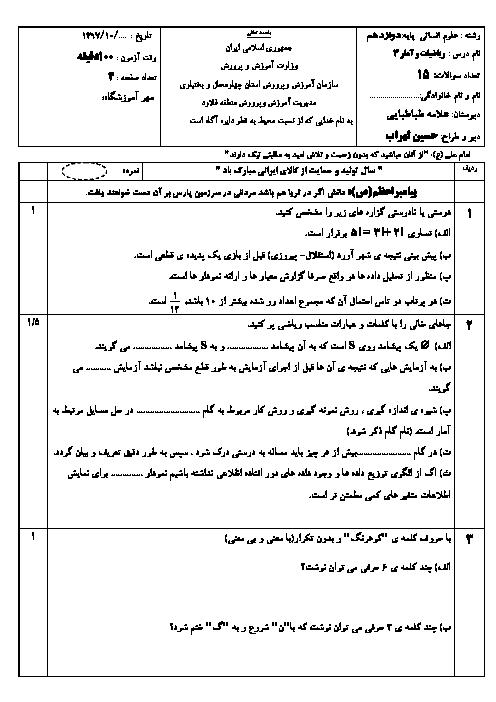 سؤالات امتحان ترم اول ریاضی و آمار (3) دوازدهم دبیرستان علامه طباطبائی فلارد | دی 1397