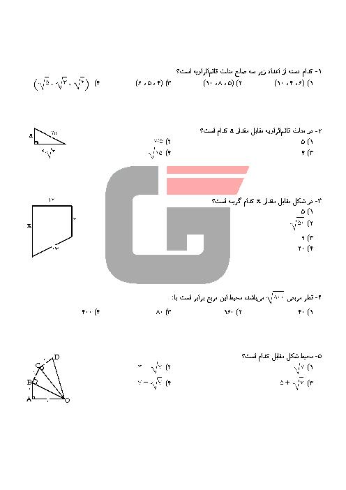 آزمون تستی فصل 6 ریاضی هشتم   مثلث
