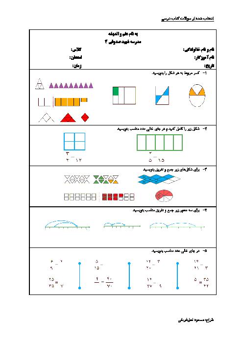 آزمون ریاضی چهارم دبستان شهید صدوقی | فصل 2: کسر