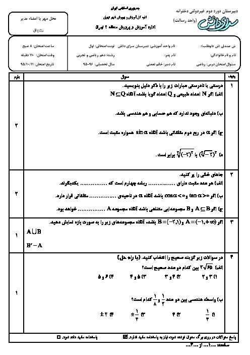 امتحان نوبت اول ریاضی (1) دهم رشته رياضی و تجربی دبیرستان سرای دانش واحد رسالت | دی 95