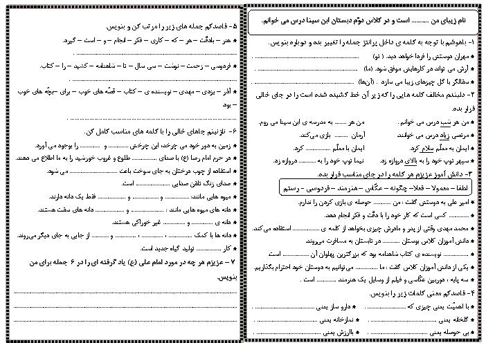 پیک آدینه شماره 18 فارسی و ریاضی پایه دوم دبستان ابن سینا | بهمن 1397