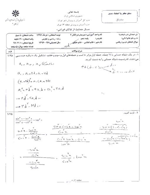 آزمون پایانی نوبت دوم ریاضی (1) پایه دهم دبیرستان فرزانگان 4 تهران   خرداد 97 + پاسخ