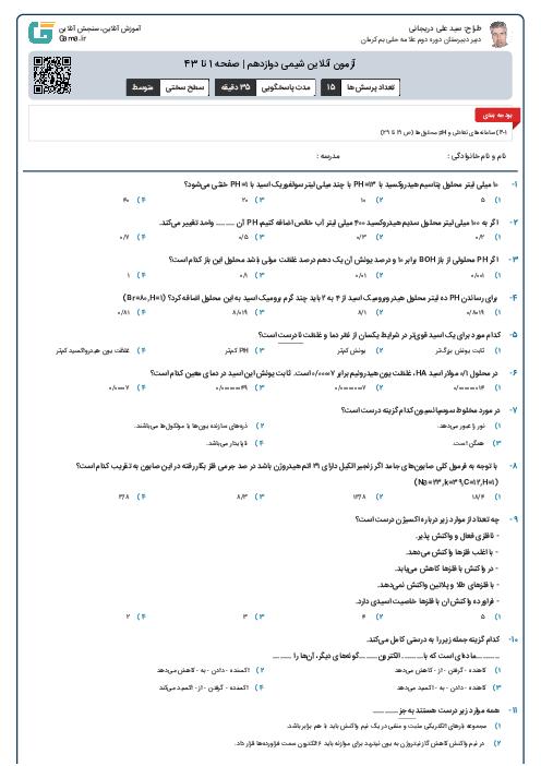 آزمون آنلاین شیمی دوازدهم | صفحه 1 تا 43