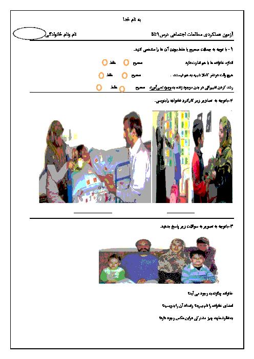 آزمون مستمر مطالعات اجتماعی سوم دبستان مهدیه قم | درس 1 تا 5