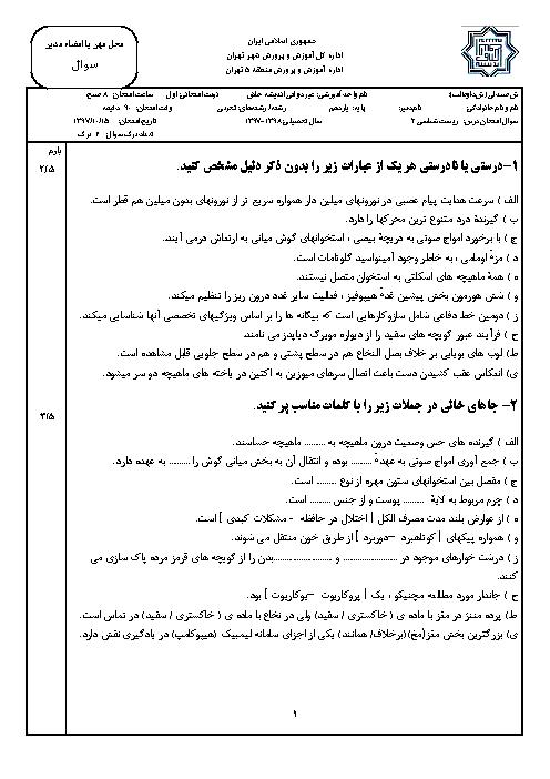 سوالات و پاسخنامه امتحان ترم اول زیست شناسی (2) یازدهم دبیرستان اندیشه خلاق | دی 1397