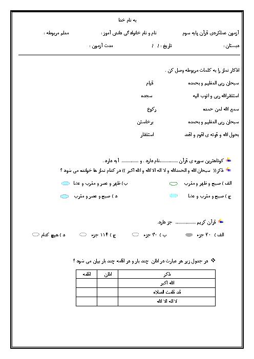 آزمون عملکردی قرآن سوم دبستان شهید آیت الله مدنی | فصل اول: آموزش نماز