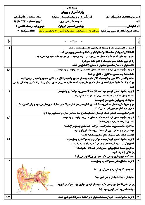 ارزشیابی تحصیلی ترم اول زیست شناسی (2) یازدهم دبیرستان شهید دکتر شهریاری | دیماه 1397