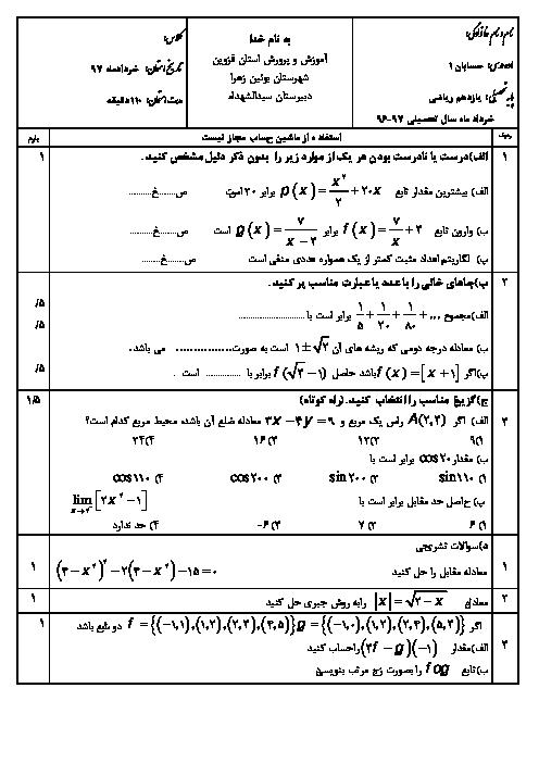 آزمون نوبت دوم حسابان (1) یازدهم دبیرستان سید الشهداء | خرداد 1397 + پاسخ