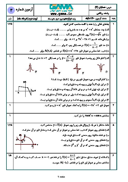 آزمون آمادگی امتحان نهایی حسابان (2) دوازدهم ریاضی + پاسخ | نمونه 3