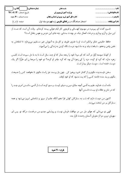 امتحان هماهنگ استانی املا و انشاء فارسی پایه نهم نوبت شهریور ماه 97 | استان زنجان