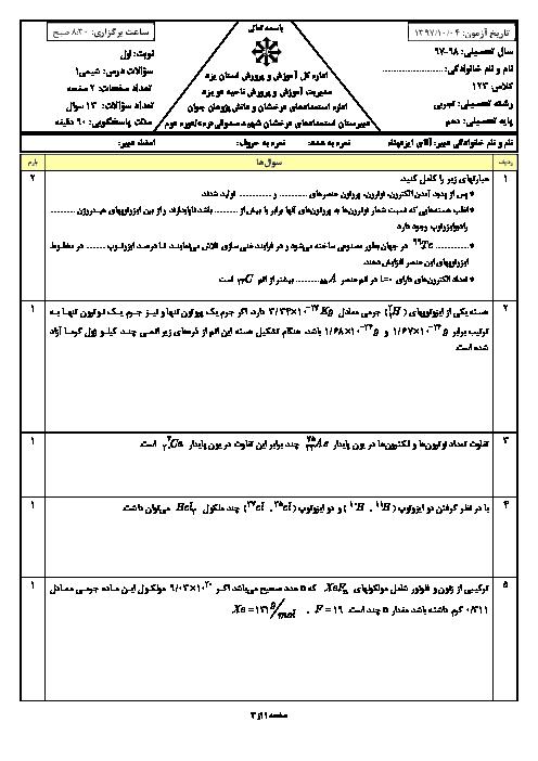امتحان ترم اول شیمی (1) دهم تجربی دبیرستان شهید صدوقی | دی 97