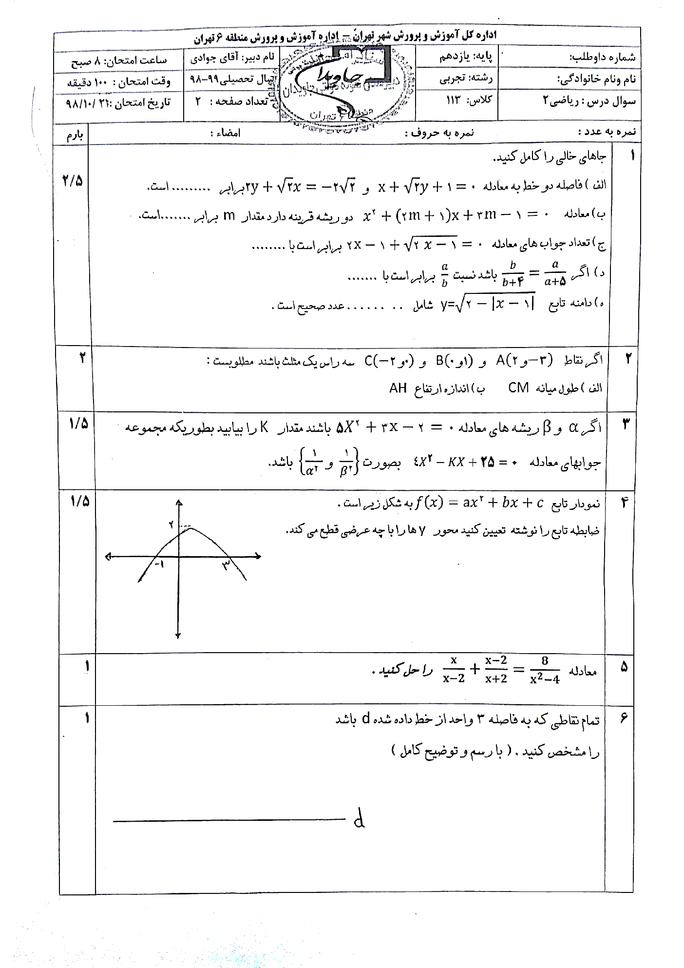 آزمون نوبت اول ریاضی (2) یازدهم دبیرستان نمونه دولتی جاویدان | دی 1398